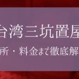 【体験談】台湾三抗置屋の遊び方、行き方、料金まで徹底調査!