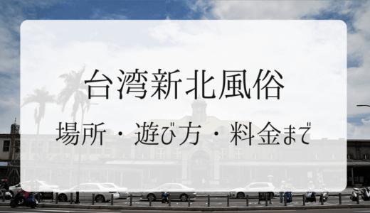 台湾新北市の風俗の種類・料金・場所・遊び方まで解説   2021年版