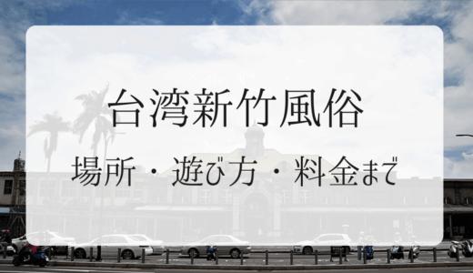 台湾新竹市の風俗の種類・料金・場所・遊び方まで解説   2021年版