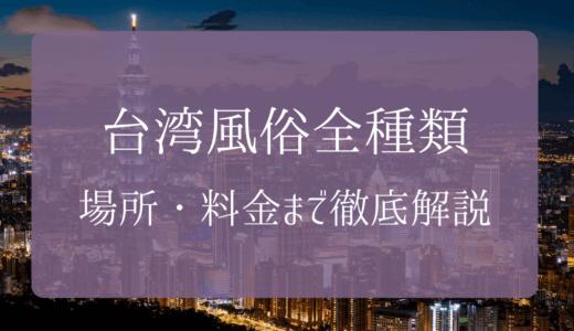 【2021年版全体験】台湾風俗の種類・料金・場所・遊び方まで解説